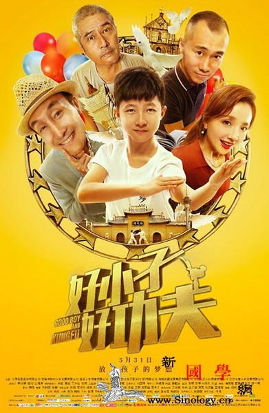 中国儿童电影线上展映周开始啦_展映-时长-年份-主演-