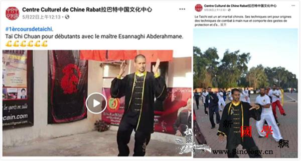 """拉巴特中国文化中心:太极助力""""云""""端_摩洛哥-拉巴特-民众-颐养-"""