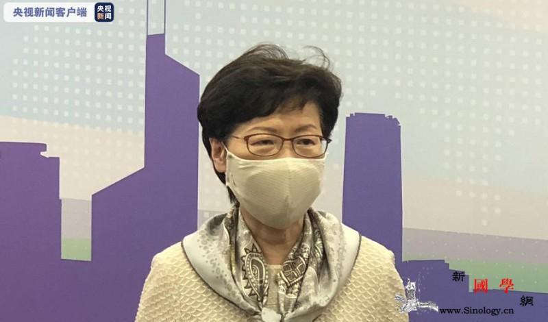 林郑月娥在京举行记者会:特区政府十分_香港特别行政区-香港-立法-