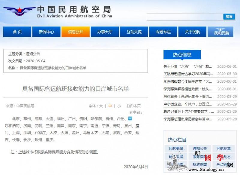 民航局公布具备国际客运航班接收能力的_民航局-延吉-呼和浩特-
