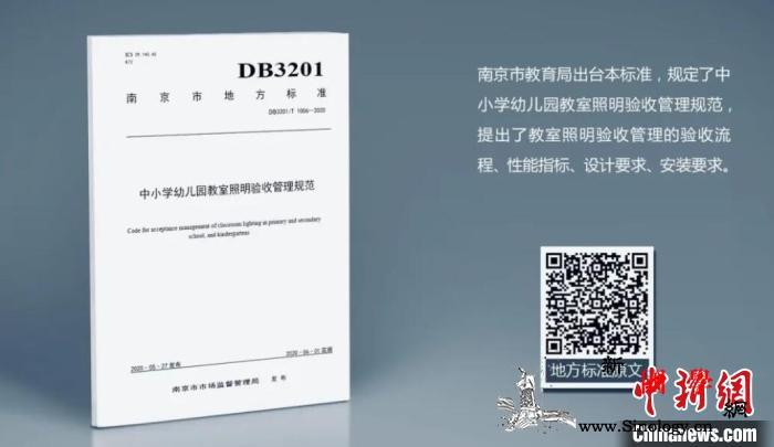 南京首发教室照明验收管理规范两年投入_南京市-管理规范-验收- ()