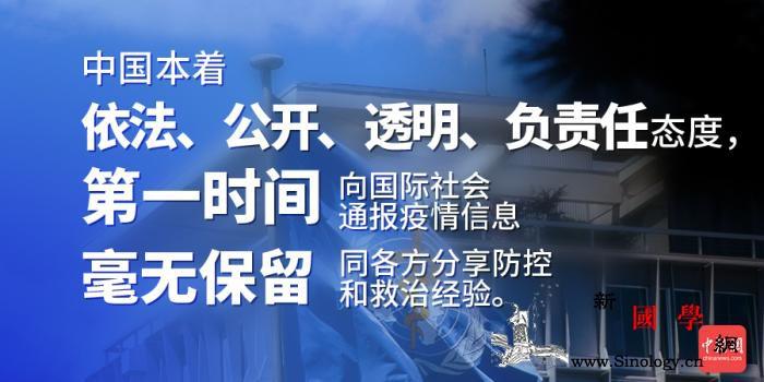 白皮书:中国第一时间向国际社会通报疫_画中画-白皮书-疫情-