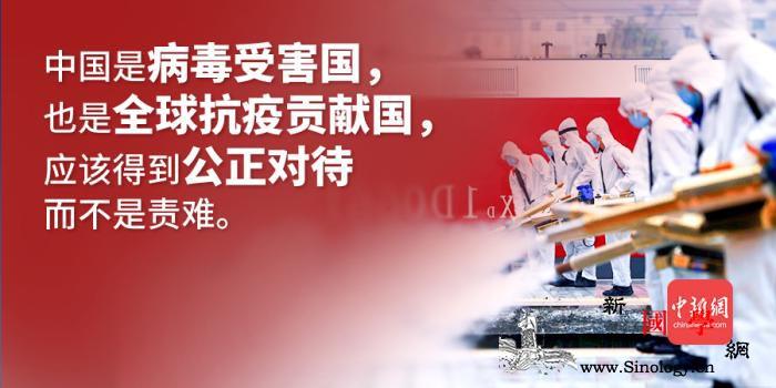 白皮书:中国应该得到公正对待而不是责_画中画-只需-责难-