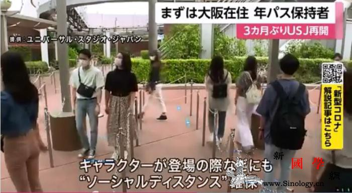 日本大阪环球影城时隔3月重开仅接待部_富士-影城-环球-