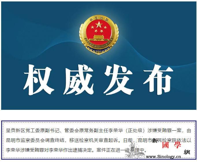 云南2名处级干部涉嫌受贿1人被捕1人_昆明市-云南省-昆明-