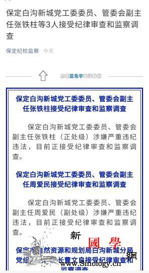 河北保定白沟新城3名官员接受纪律审查_纪律-监察-审查-