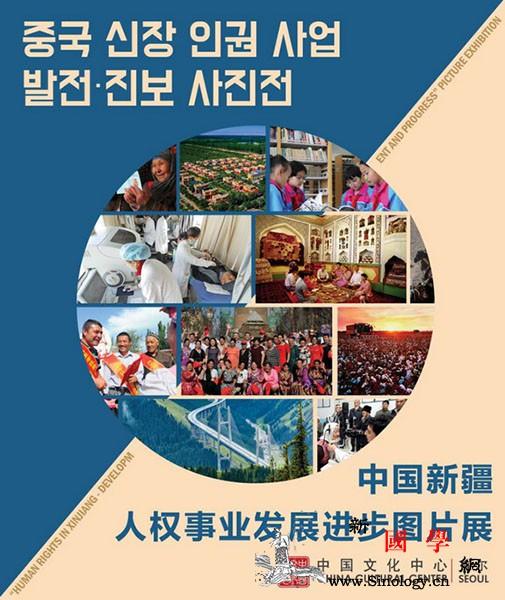 """""""中国新疆人权事业发展进步图片展""""亮_事业发展-图片展-韩国-文化中心-"""