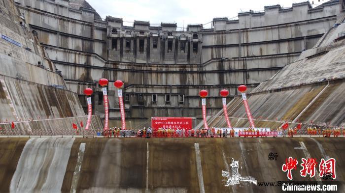 世界最大反拱型水垫塘基坑充水首批机组_基坑-白鹤-水电站-