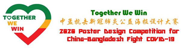 中孟抗击新冠肺炎公益海报设计大赛参赛_孟加拉国-冀中-疫情-类型-