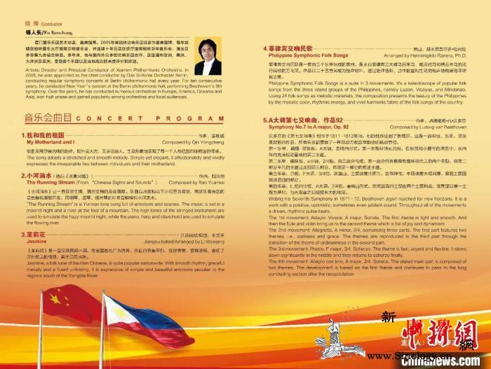 中菲建交45周年音乐会即将在线呈现_菲律宾-建交-厦门-爱乐乐团-