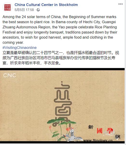 斯德哥尔摩中国文化中心讲述《四季中国_斯德哥尔摩-瑞典-展映-节气-