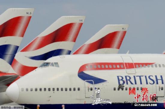 应对财政危机英航出售价值数百万英镑艺_赫斯-英镑-财政危机-