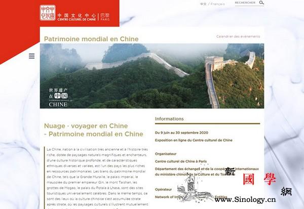 世界遗产在中国_莫高窟-巴黎-法国-文化中心-