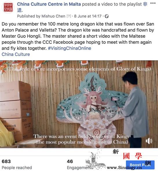 """中国""""文化和自然遗产日""""分享中马风筝_马耳他-纸鸢-墨子-潍坊市-"""