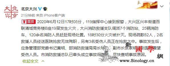 北京大兴一商务楼发生火灾两名救援人员_救援-调派-画中画-
