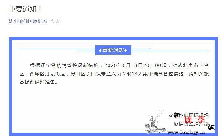 沈阳桃仙机场:对从北京丰台区等地赴辽_丰台区-画中画-房山-