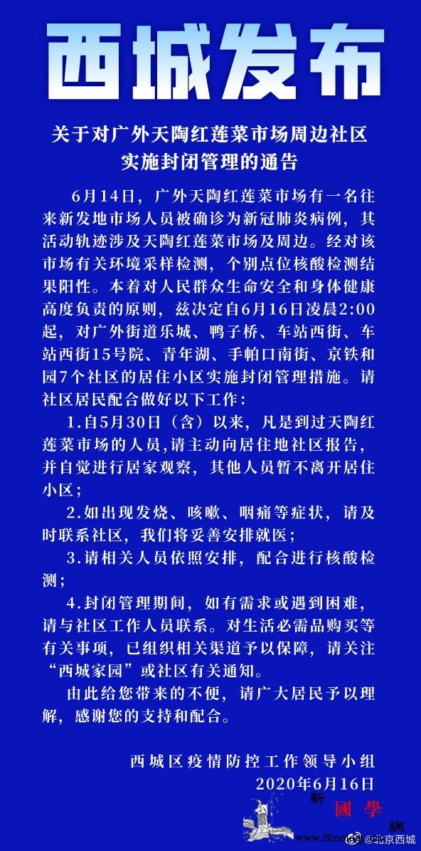 北京西城广外天陶红莲菜市场1人确诊7_西街-西城区-菜市场-