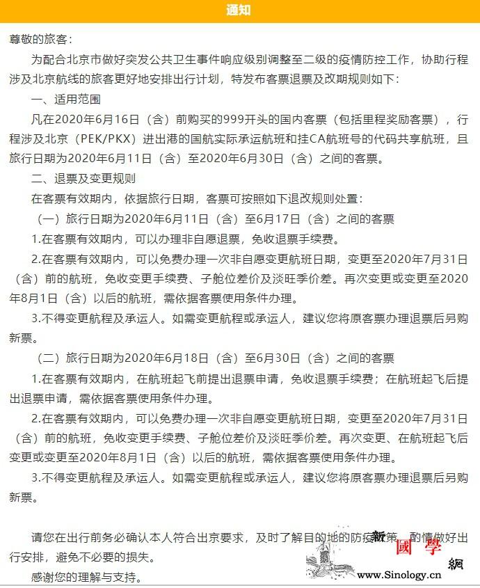 国航北京航班退改票规则:部分客票退改_客票-退票-手续费-