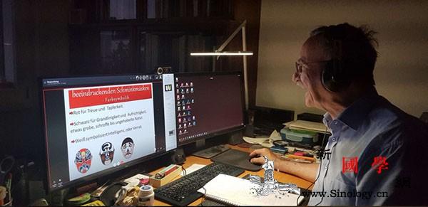 在线文化沙龙带德国网友领略中国京剧之_京剧-沙龙-魅力-唱段-