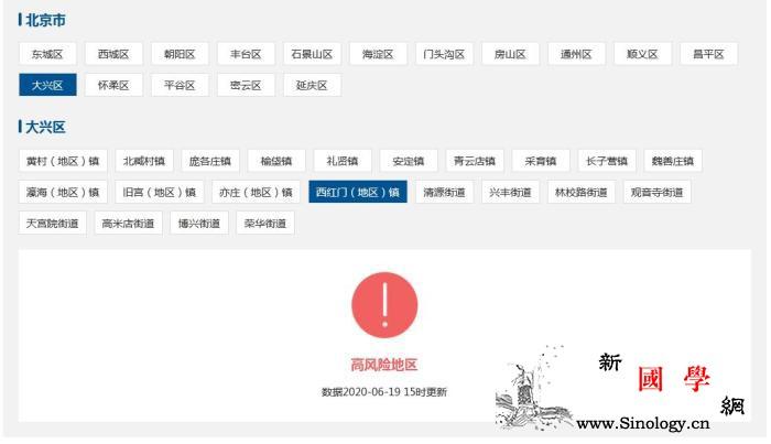 北京又有1个地区升级高风险2街道升级_升级为-西城区-丰台-