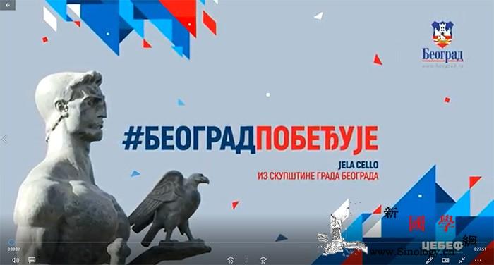 塞尔维亚:大爱无疆音乐无国界_贝尔格莱德-塞尔维亚-独奏-音乐会-