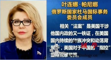 多国人士:美国利用涉疆问题干涉中国内_杜马-法案-美国-