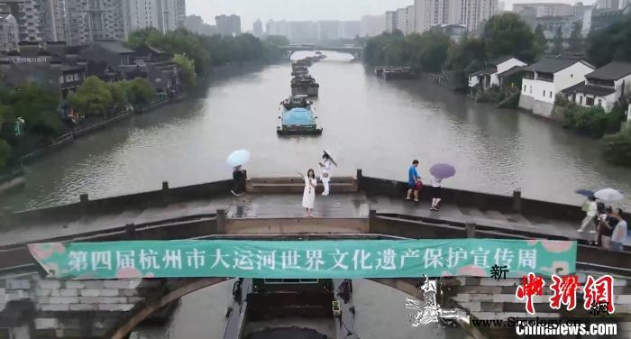 """第四届杭州大运河保护宣传周开幕""""云_杭州市-宣传周-杭州-运河-"""