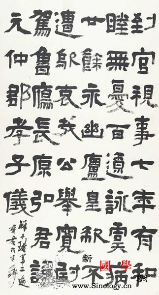 """""""汉隶十二品新探""""展览举办_摩崖-画院-隶书-梳理-"""