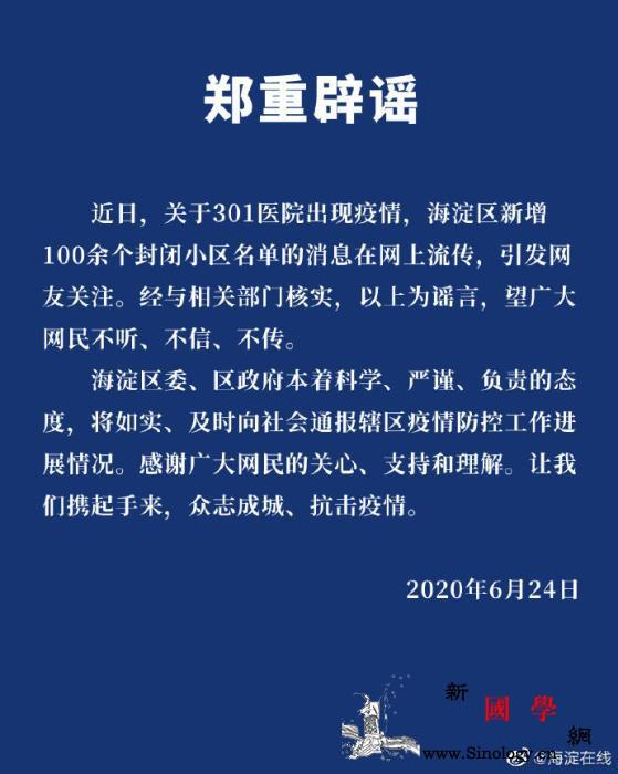 北京301医院现疫情?海淀新增百余封_海淀-官方-画中画-