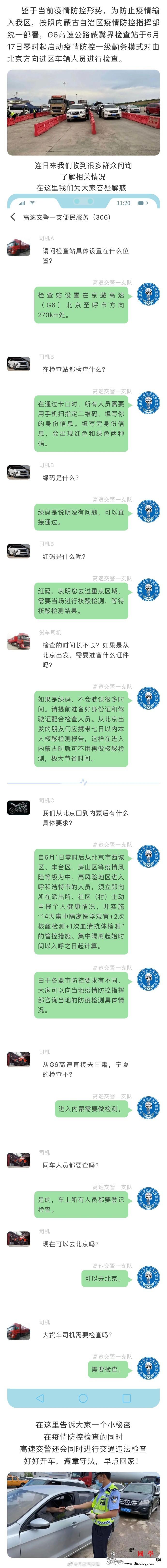 内蒙古:G6高速蒙冀界检查站对由北京_检查站-疫情-防控-