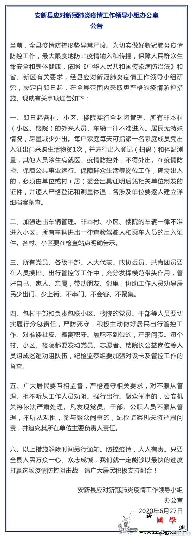 雄安安新县:即日起各村、小区、楼院实_疫情-防控-河北-