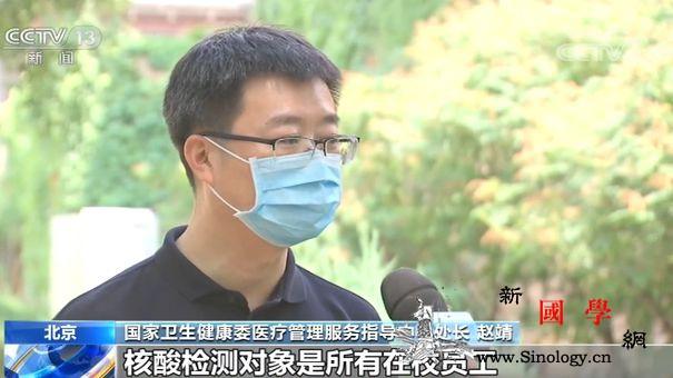 北京20家医疗机构对首都高校开展核酸_画中画-核酸-医疗机构-