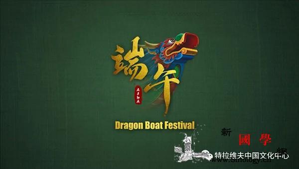 五月五特拉维夫中国文化中心邀您共度_屈原-汨罗江-传统节日-相异-