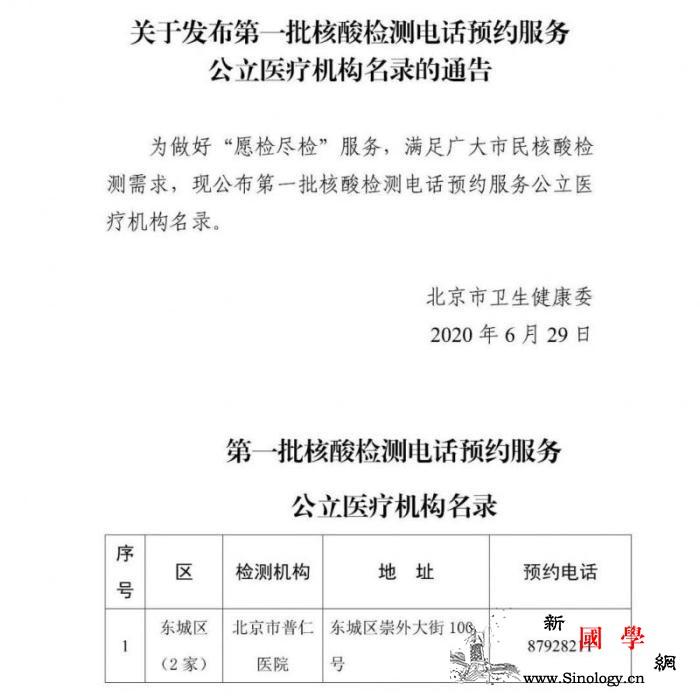 北京公布首批45家核酸检测电话预约公_画中画-核酸-医疗机构-