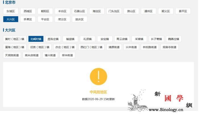 北京大兴区北臧村镇调整为中风险7地区_丰台区-北京市-门头沟区-