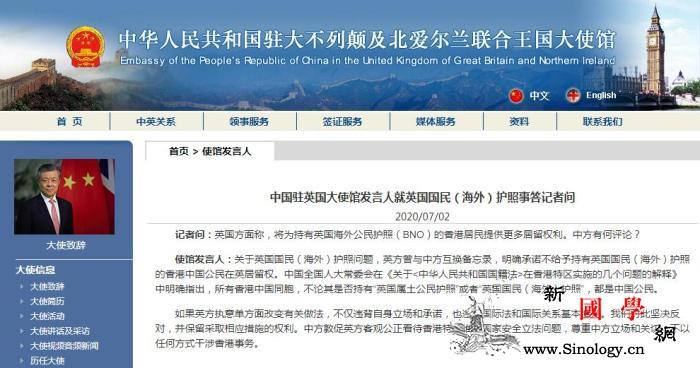 英放宽持英海外公民护照香港居民居留权_英国-香港-护照-