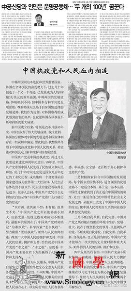 中国驻韩国大使邢海明发表署名文章《中_血肉相连-韩国-拥护-党中央-