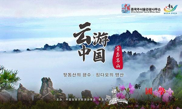 """韩国民众""""云·游青岛""""_崂山-名山-山群-山岳-"""