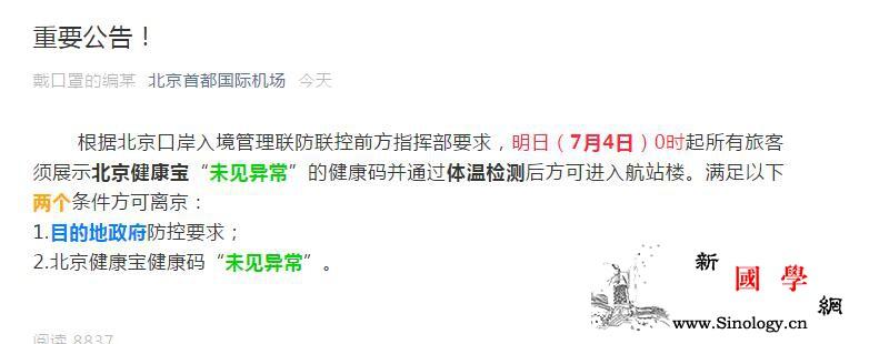 北京首都机场:7月4日起满足两个条件_离京-北京-首都机场-