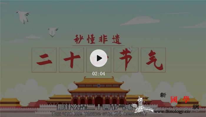 """""""云•游中国""""系列:秒懂非_等份-节气-认知-气象-"""
