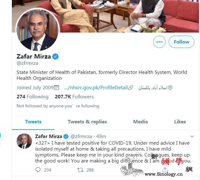 巴基斯坦卫生部长称自己新冠检测呈阳性_巴基斯坦-卫生部长-社交-