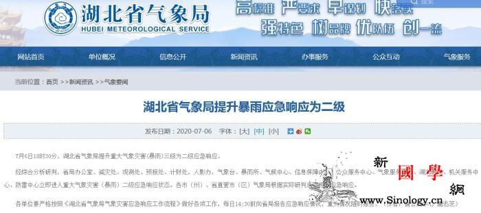 湖北省气象局提升重大气象灾害暴雨应急_气象局-湖北省-灾害-