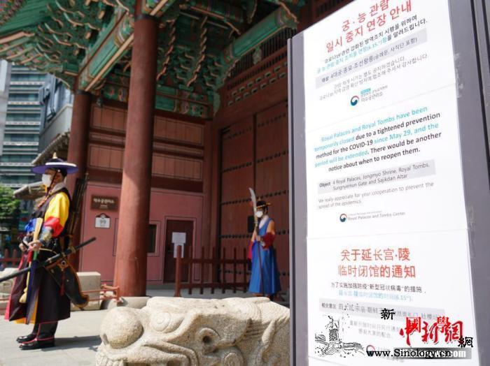 疫情趋紧韩国将限制宗教场所集会_韩国-疫情-病例-