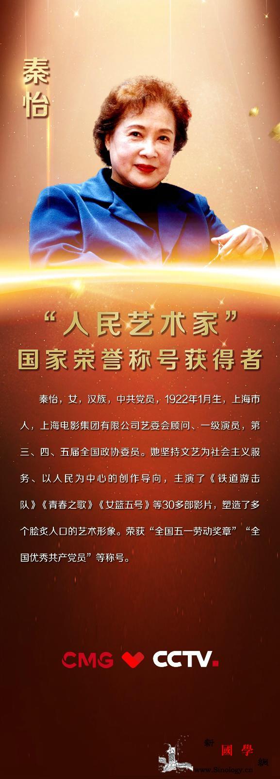 """中国荧幕不老的""""青春之歌""""——秦怡_汉族-画中画-上海-"""