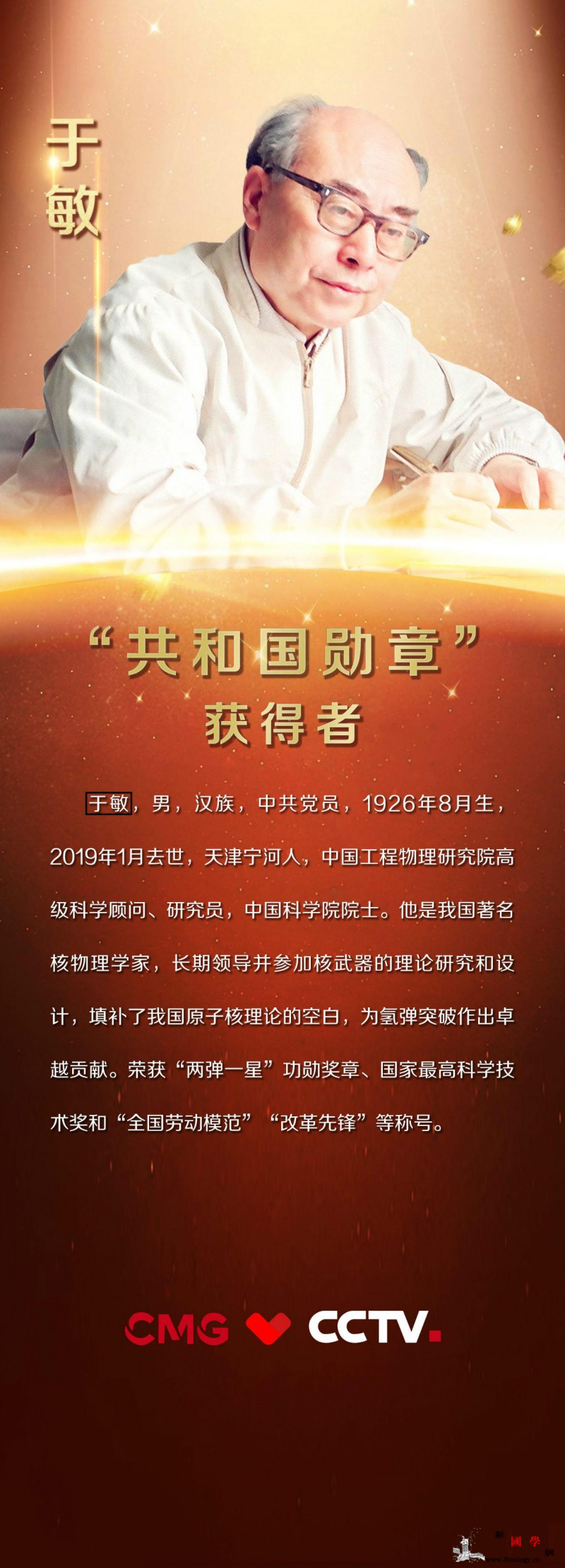 一个曾经绝密28年的名字——于敏_宁河-汉族-核物理-