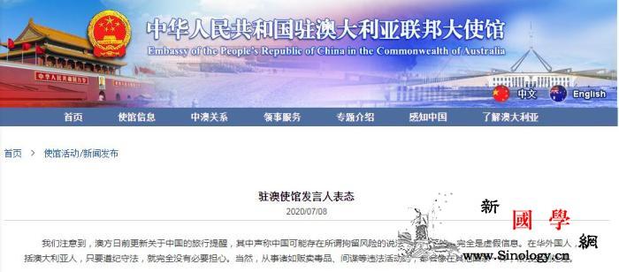 澳方更新关于中国的旅行提醒中使馆发言_澳大利亚-画中画-中国- ()