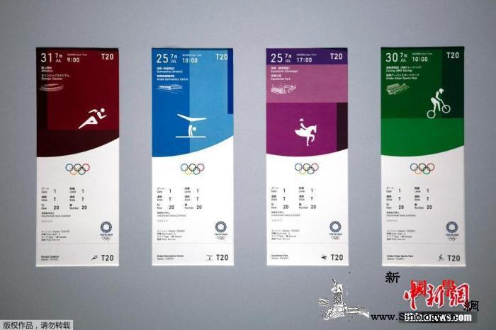 东京奥运延期门票怎么办?组委会:继续_东京-退票-共同社-