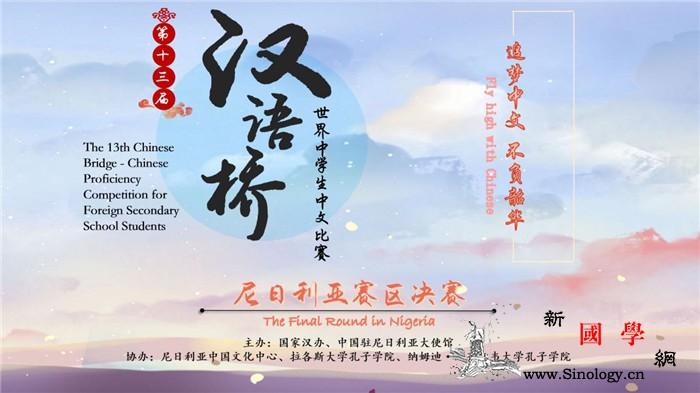 """尼日利亚举行""""汉语桥""""中学生中文比赛_尼日利亚-拉各斯-孔子-汉语-"""