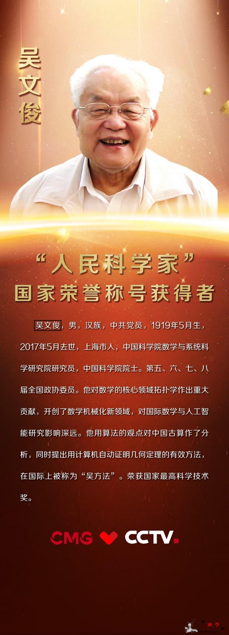 创中国方法为世界算数——吴文俊_汉族-画中画-拓扑学- ()