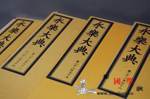 两册《永乐大典》海外拍出812万欧元_国家图书馆-翰林院-永乐-古籍-
